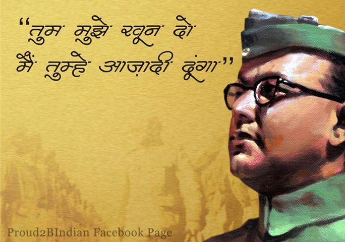 subash chandra in hindi slogans Subhas chandra bose born: subash chandra bose () 23 bose had great drive and charisma—creating popular indian slogans spoken in hindi.