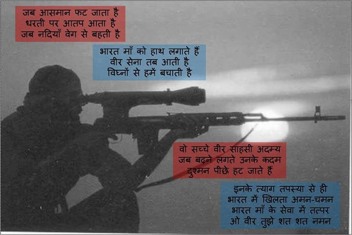 Indian Army Poem