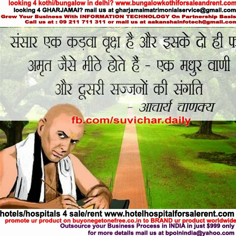 acharya-chanakya-quotes-in-