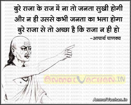 Acharya-Chanakya-Thoughts-in-Hindi-Quotes