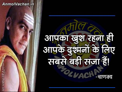 Chanakya-Happiness-Quotes-in-Hindi-Images