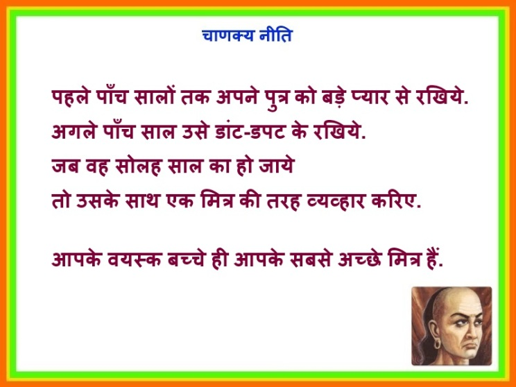 Chanakya-Neeti-Quotes-on-raising-a-SON