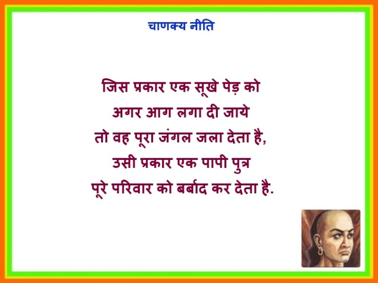 Chanakya-Neeti-Quotes-on-sinner-SON