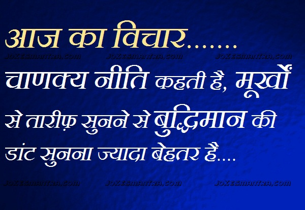chanakya-neeti-quotes