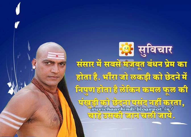 Chanakya-Niti-Great-Quotes