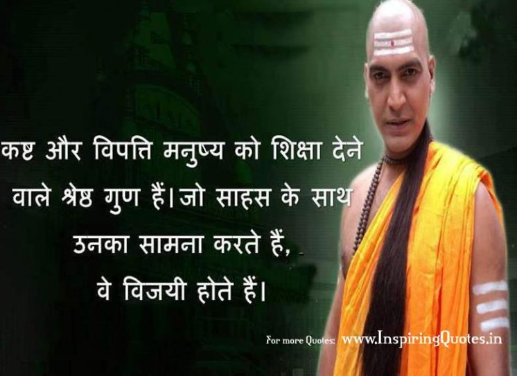 Chanakya-Niti-in-Hindi-Free-Download-Wallpapers-Images-Pictures