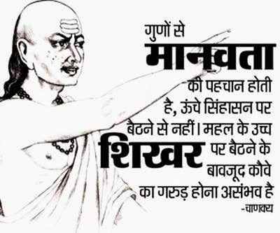 chanakya-quotes-facebookpage