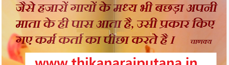 chanakya-quotes-hindi-1043x300