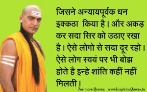 Chanakya-Quotes-on-Money-in-Hindi-Thoughts-Images-Wallpapers-300x187