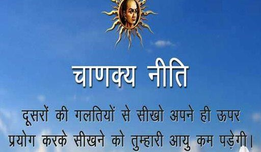 Chanakya-Quotes-on-Time-512x300