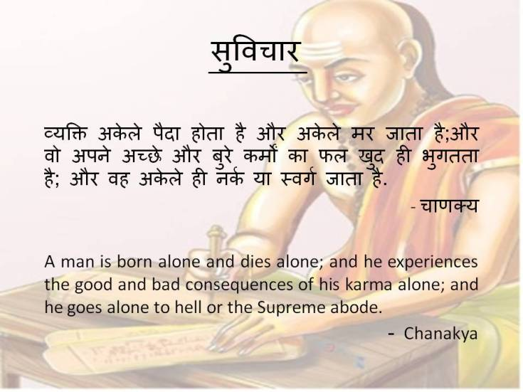 Chanakya-Suvichar-in-hindi
