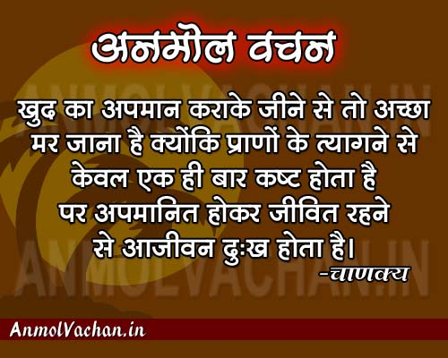Hindi-Quotes-by-Chanakya-Suvichar-Anmol-Vachan