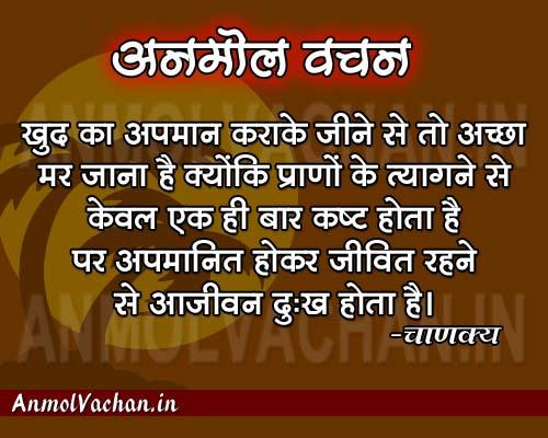 Chanakya Neeti ऋभ वशषठ Ribhu Vashishtha