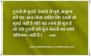 HindiThoughtBandessinothers