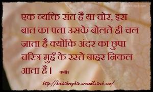 HindiThoughtbyKabironCharacter