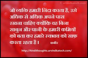 HindiThoughtbykabironshortcomings