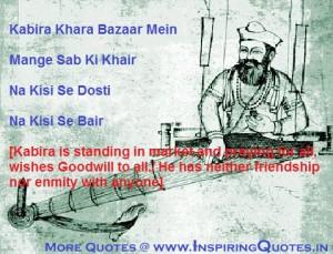 Kabir-Quotes-Kabir-Das-Sayings-Images-Kabir-Dohe-in-English-Message-Images-Wallpapers-Photos-Pictures