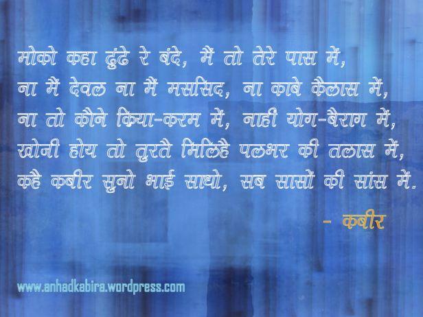 kabir_doha_hindi
