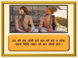 sant-kabir-dohas-hindi-2-728