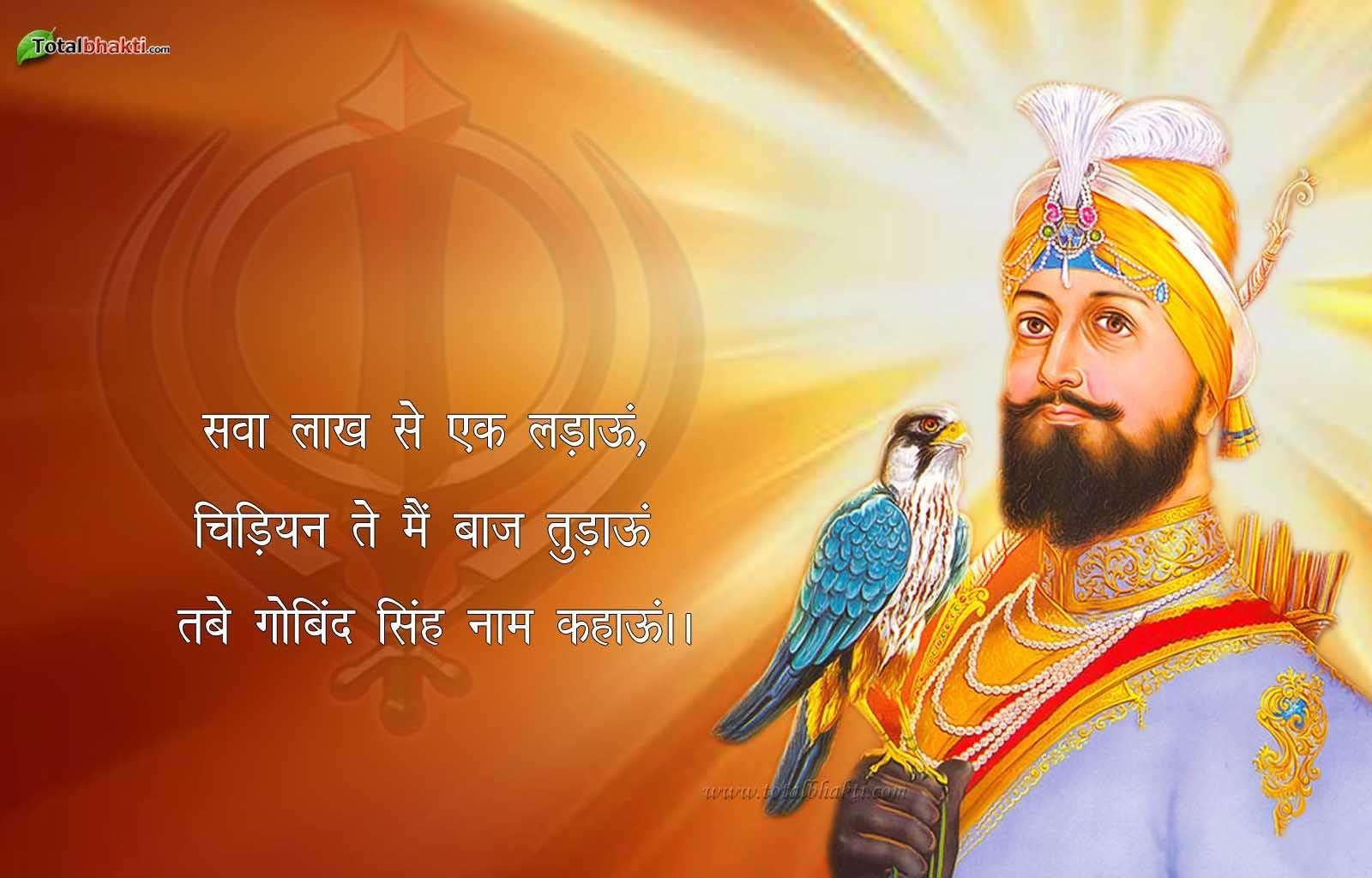 2017 05 guru nanak dev ji quotes - 49394_guru Gobind Singh Wallpaper Brown Orange White Color_1600x1024