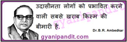 Dr.-B.-R.-Ambedkar-vichar