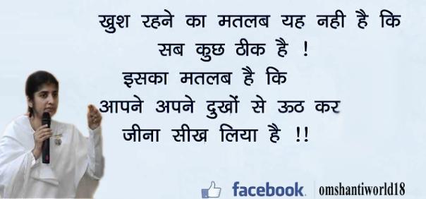 bk-shivani-di-quotes
